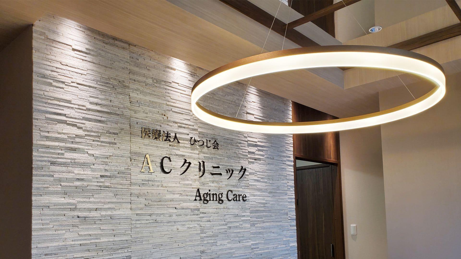 大阪市都島区の美容クリニック 再生医療・エイジングケア ACクリニック